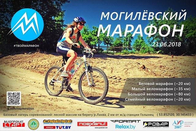 Бег и велосипеды. Могилёвский марафон пройдёт 23 июня