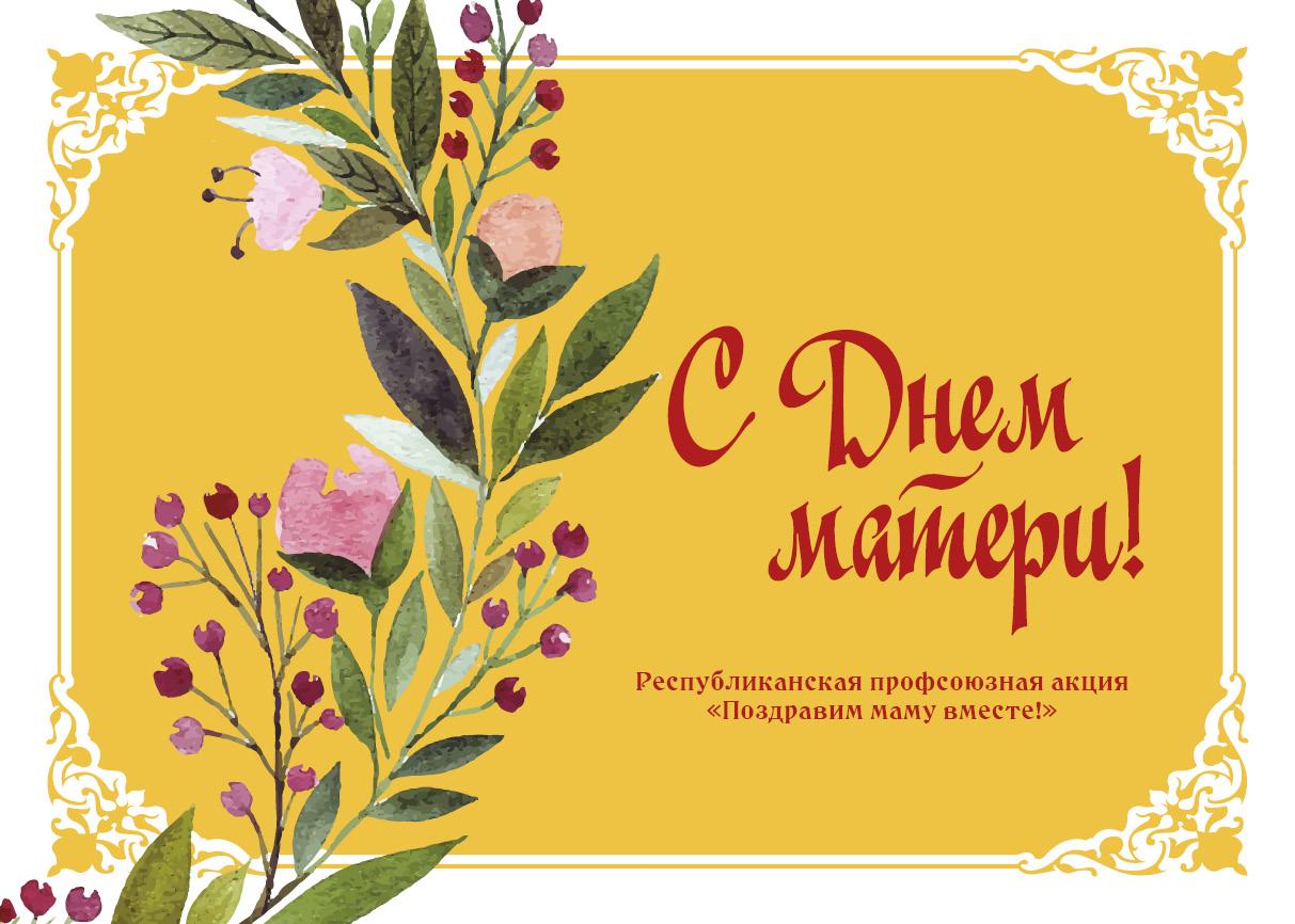 Могилевчан приглашают кучастию впрофсоюзной акции «Поздравим маму вместе!»
