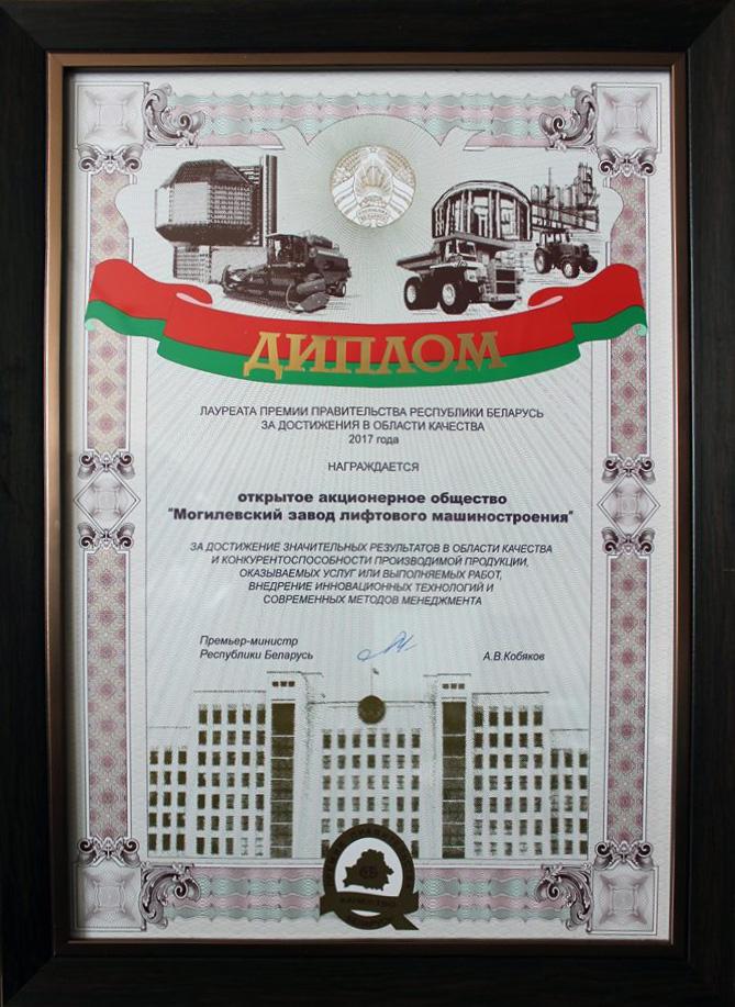 Премия Правительства Республики Беларусь вобласти качества— уМогилёвлифтмаша