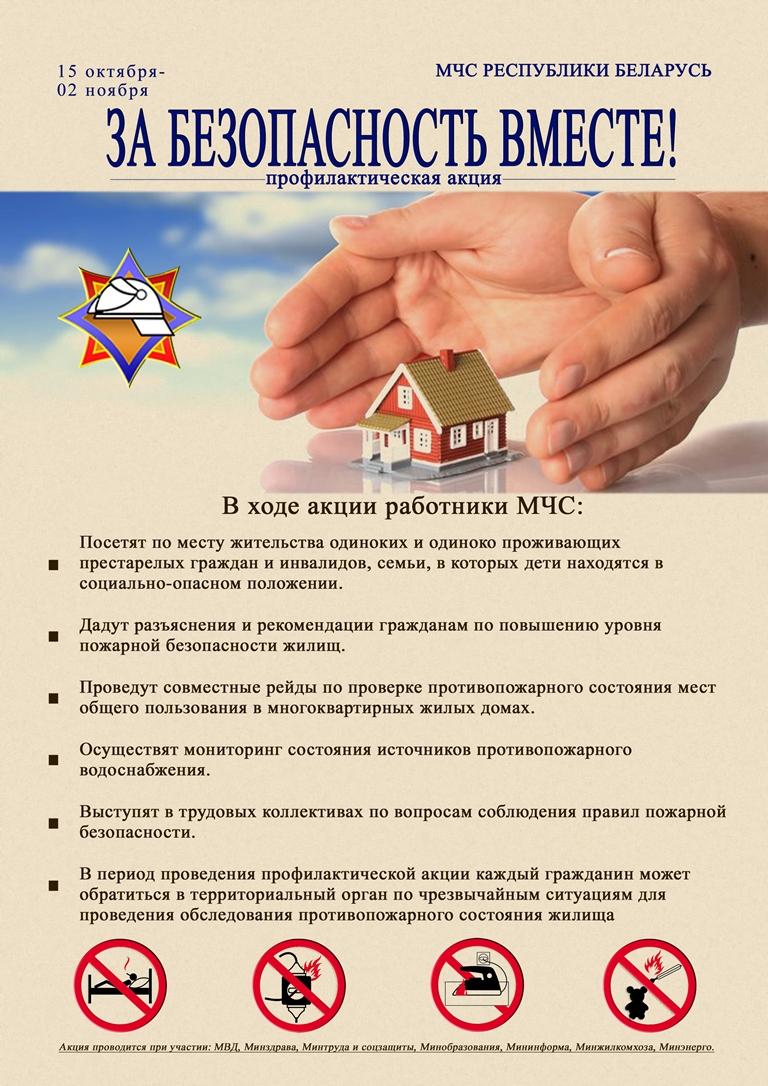 Могилевчан приглашают кучастию вакции «Забезопасность вместе!»