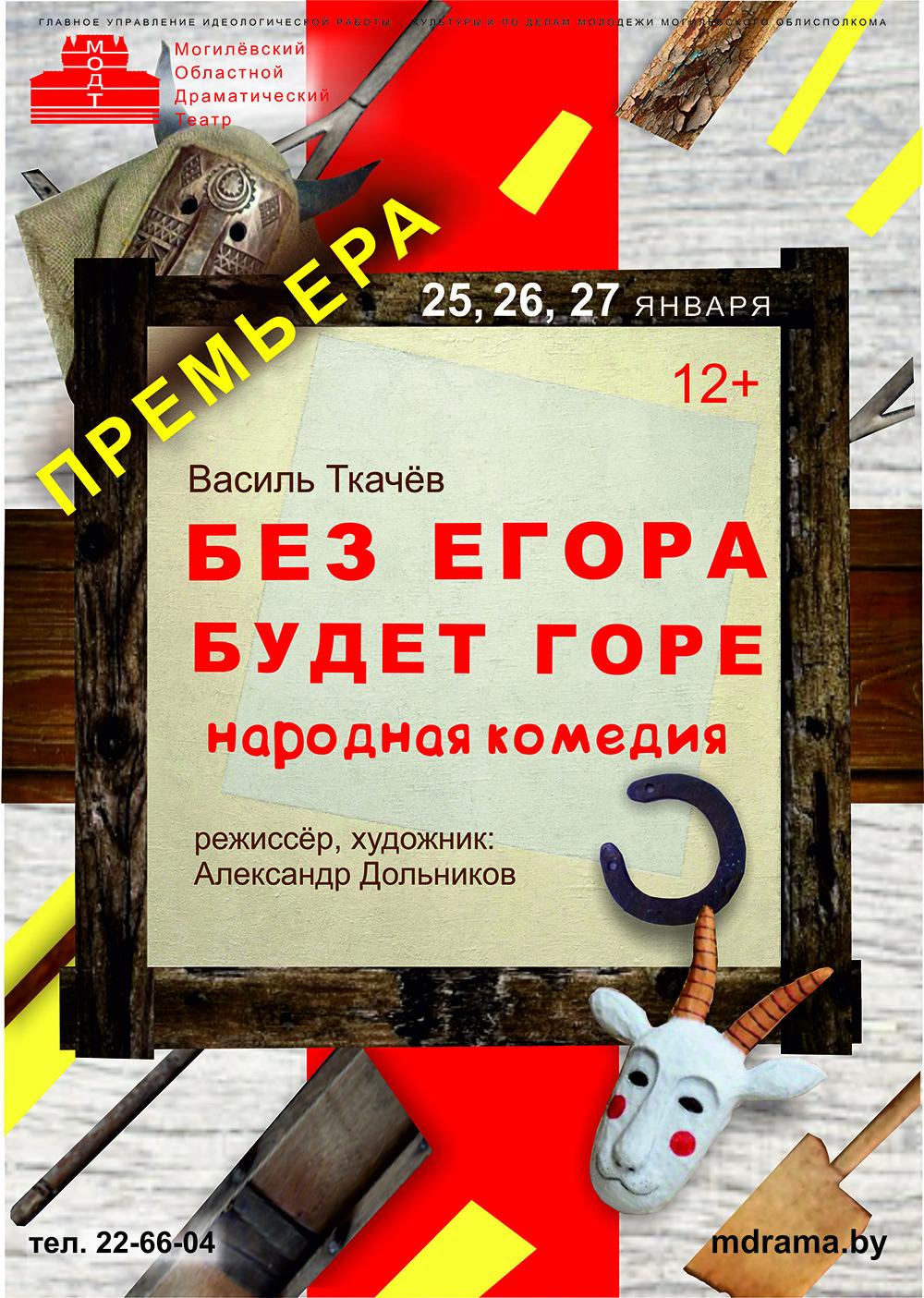 «Без Егора будет горе»— первая премьера Могилёвского драмтеатра вэтом году