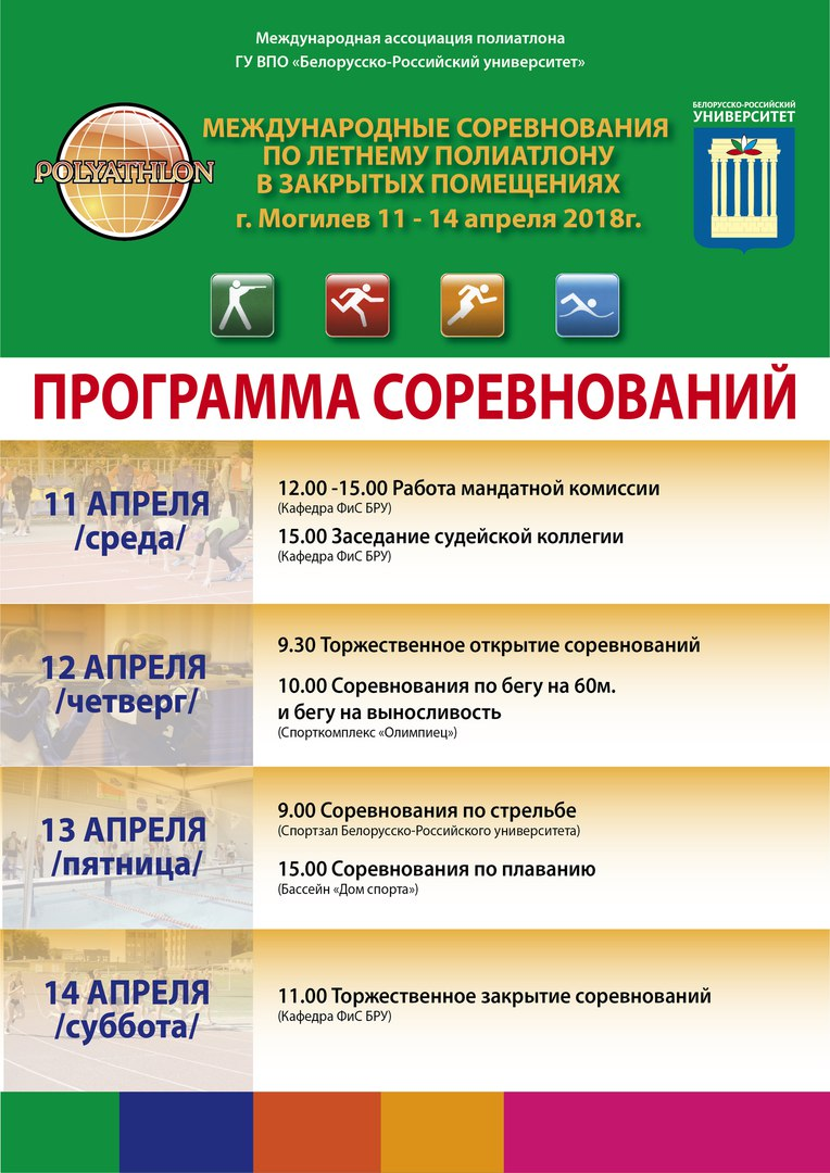 Полиатлон: вМогилёве соревнуются 130 спортсменов изУкраины, Беларуси, Казахстана, Индии иВенесуэлы