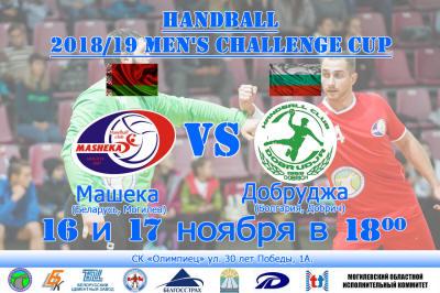 Могилёвские иболгарские гандболисты сразятся вЕвропейском Кубке Вызова