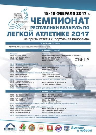 Лучшие спортсмены со всей страны соберутся в Могилёве на чемпионате Беларуси по лёгкой атлетике