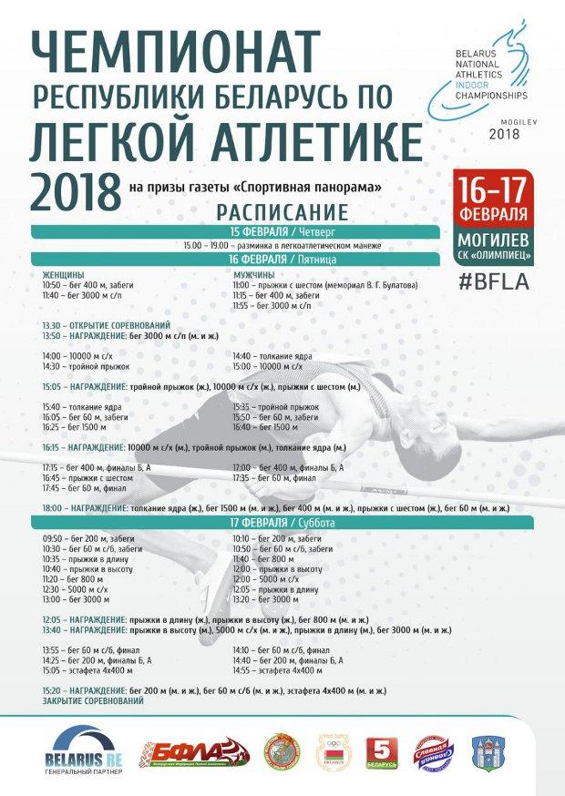 Легкоатлеты со всей Беларуси будут сражаться в Могилёве за путёвки на чемпионат мира