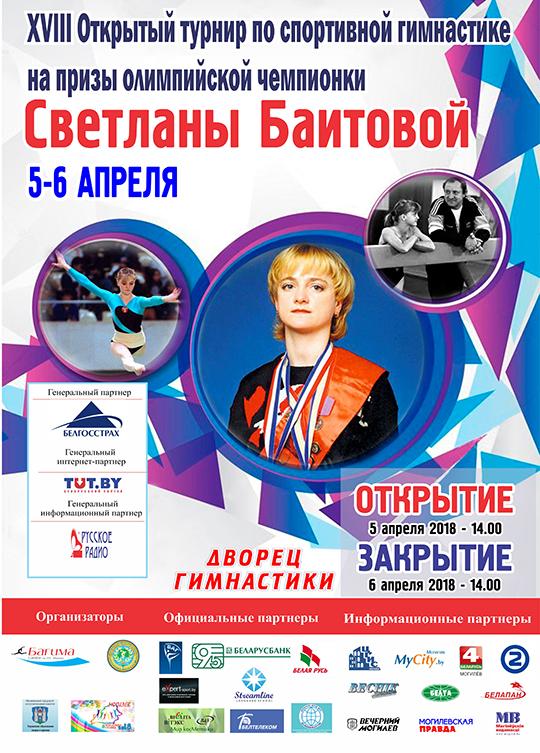 Турнир по спортивной гимнастике на призы Светланы Баитовой пройдёт в Могилёве