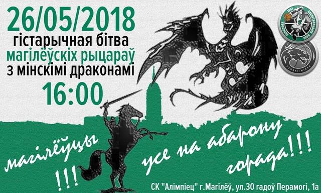 «Рыцари» против «драконов». Могилёвские баскетболисты претендуют на победу в чемпионате