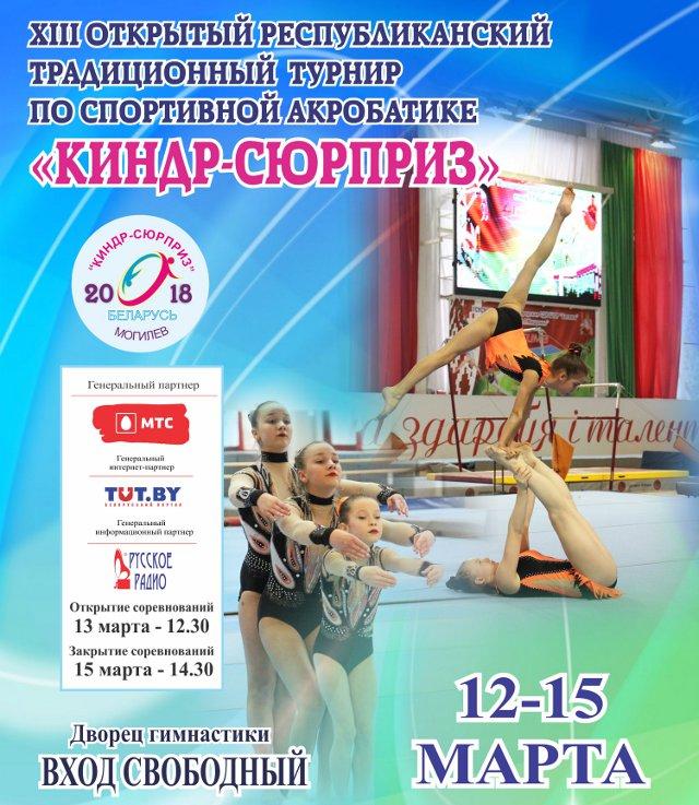 Соревнования по спортивной акробатике «Киндр-сюрприз» примет Могилёв