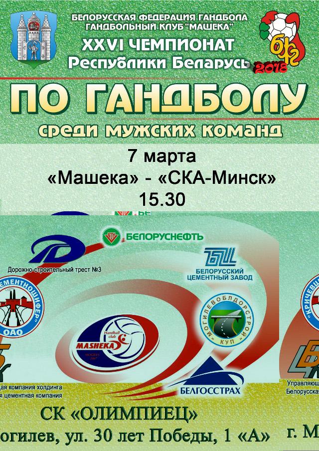Могилёвский «Олимпиец» примет чемпионат Беларуси по гандболу