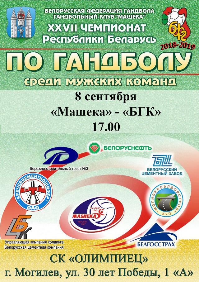 Могилевчан приглашают на гандбол