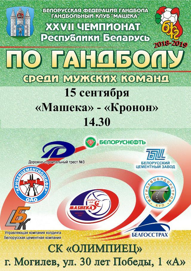 Очередная игра чемпионата Беларуси по гандболу пройдёт в Могилёве