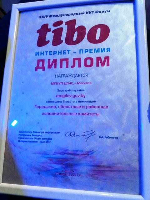ЦГИС - в числе лауреатов TIBO-2017
