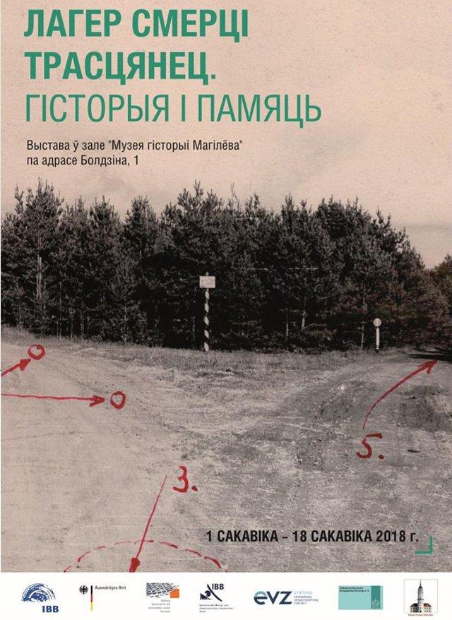 Историю лагеря смерти «Тростенец» расскажут в Могилёве
