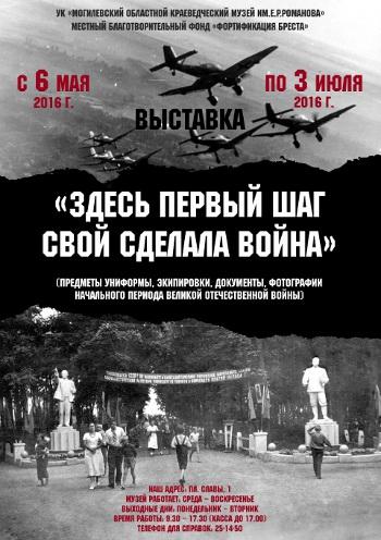 Выставка «Здесь первый шаг свой сделала война»