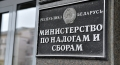Могилёвские налогоплательщики могут пользоваться новой версией «Личного кабинета» напортале МНС