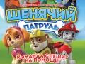 Шоу ростовых кукол «Щенячий патруль: команда спешит напомощь» пройдёт вМогилёве