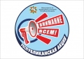 НаМогилёвщине проходит 1-ый этап республиканской акции «День безопасности. Внимание всем!»