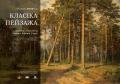 Классику пейзажа представят навыставке вмузее В.К. Бялыницкого-Бирули вМогилёве 7марта