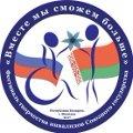 Артисты из Беларуси и России выступят в Могилёве на фестивале творчества инвалидов