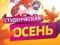 Почти 60 представителей Могилёвщины посетили форум «Студенческая осень»