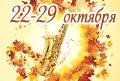 «Золотой шлягер – 2017» в Могилёве. Программа фестиваля