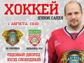 ВМогилёве стартует новый хоккейный сезон