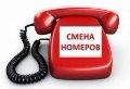 В РКЦ №5 поменялись номера телефонов