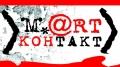 Форум «М.@rt.контакт» вМогилеве отменили, носпектакли белорусских коллективов состоятся