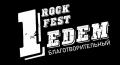 Могилевчан приглашают наблаготворительный рок-фестиваль «Эдем» 20июля