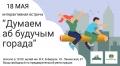 Могилевчан приглашают наинтерактивную встречу «Думаем обудущем города» 18мая