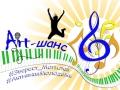 Фестиваль молодёжного творчества «Аrt-шанс». Первый финал пройдёт 19января