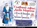 Главный офис Деда Мороза начнёт свою работу воДворце культуры области Могилёва