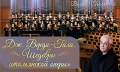 Большие концерты «Магутнага Божа— 2019»: вМогилёве прозвучат шедевры итальянской оперы