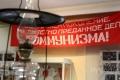Познакомиться с предметами советской эпохи можно в Могилёве на выставке