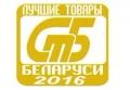 Могилёвская продукция вошла в число «Лучших товаров Республики Беларусь»