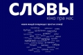В Могилёве подвели итоги третьего фестиваля любительских короткометражных фильмов «Словы»