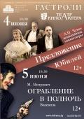 Гастрольные показы спектаклей минского Театра-студии киноактёра пройдут в Могилёве в июне