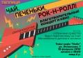 Рок ипеченьки в«Небе»: могилевчан игостей города приглашают наблаготворительный концерт
