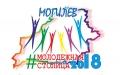 Республиканский праздник «Могилёв— молодёжная столица Беларуси 2018»  пройдёт 8-9 февраля