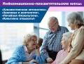 «Школа третьего возраста» приглашает вученики могилёвских пенсионеров