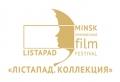 Могилевчан приглашают напросмотры фильмов-участников XXVI Минского международного кинофестиваля «Лiстапад»