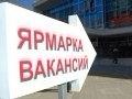 «Ярмарку вакансий» устроят в Могилёве 27 сентября