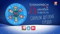 Могилевчан приглашают кучастию вблаготворительном телемарафоне «Согреем детские сердца» 13декабря