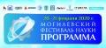 Молодые ученые примут участие вМогилевском фестивале науки 20-21 февраля