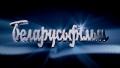 «Белорусскому кино — 95»: в феврале в могилёвских кинотеатрах покажут ленты «Беларусьфильма»