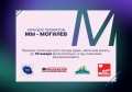 Могилевчан приглашают кучастию вконкурсе проектов «Мы— Могилёв»