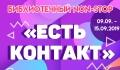 Недельный марафон для могилевчан игостей города подготовили библиотеки Могилёва