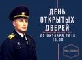 День открытых дверей проведёт Могилёвский институт МВД 5октября
