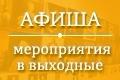 «Ночь музеев», мини-гольф, цирк, спектакли и выставки – выходные в Могилёве