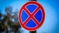 Вовремя «Магутнага Божа» вМогилёве внекоторых местах будет ограничена стоянка автотранспорта